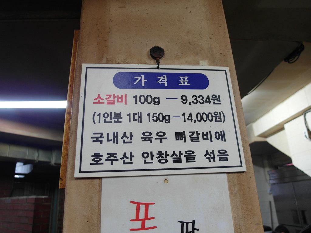 [韓國 首爾] 新村 站著吃烤肉 首爾必吃美食