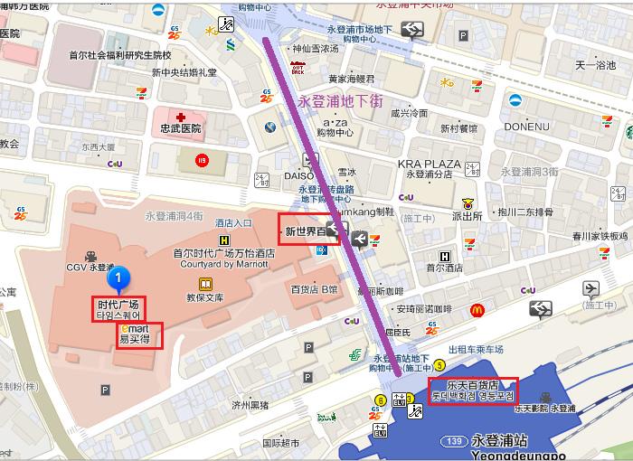 [韓國 首爾] 首爾必逛永登浦地下街+時代廣場Time Square+Emart易買得