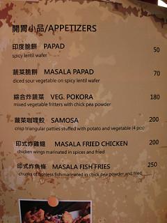 [台北大安] 印渡風情 師大夜市異國料理 美味道地印度餐廳
