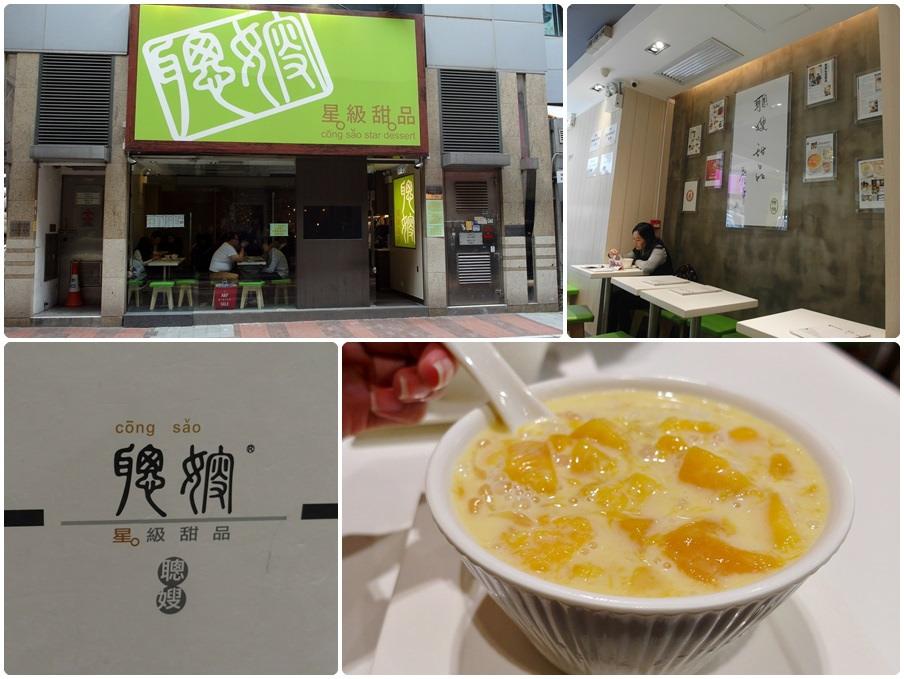 [香港] 聰嫂星級甜品 心目中第一名楊枝甘露 香港必吃甜品店