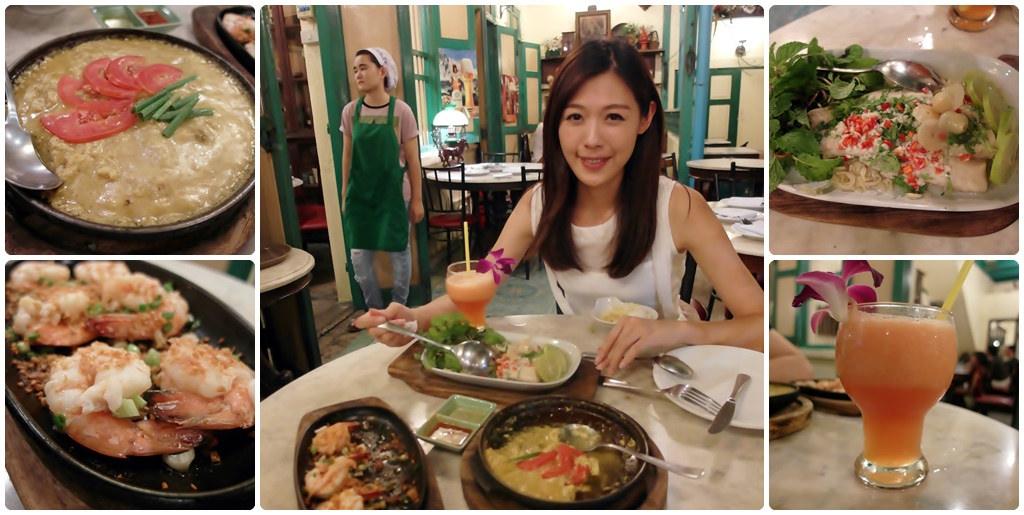 [泰國 曼谷] 曼谷必吃巷弄美食 Harmonique泰式料理餐廳
