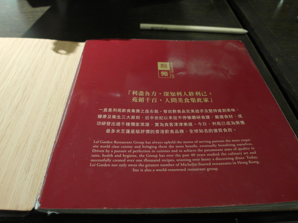 [香港] 香港必吃利小館 Lei Bistro 銅鑼灣時代廣場分店 米其林一星利苑副牌