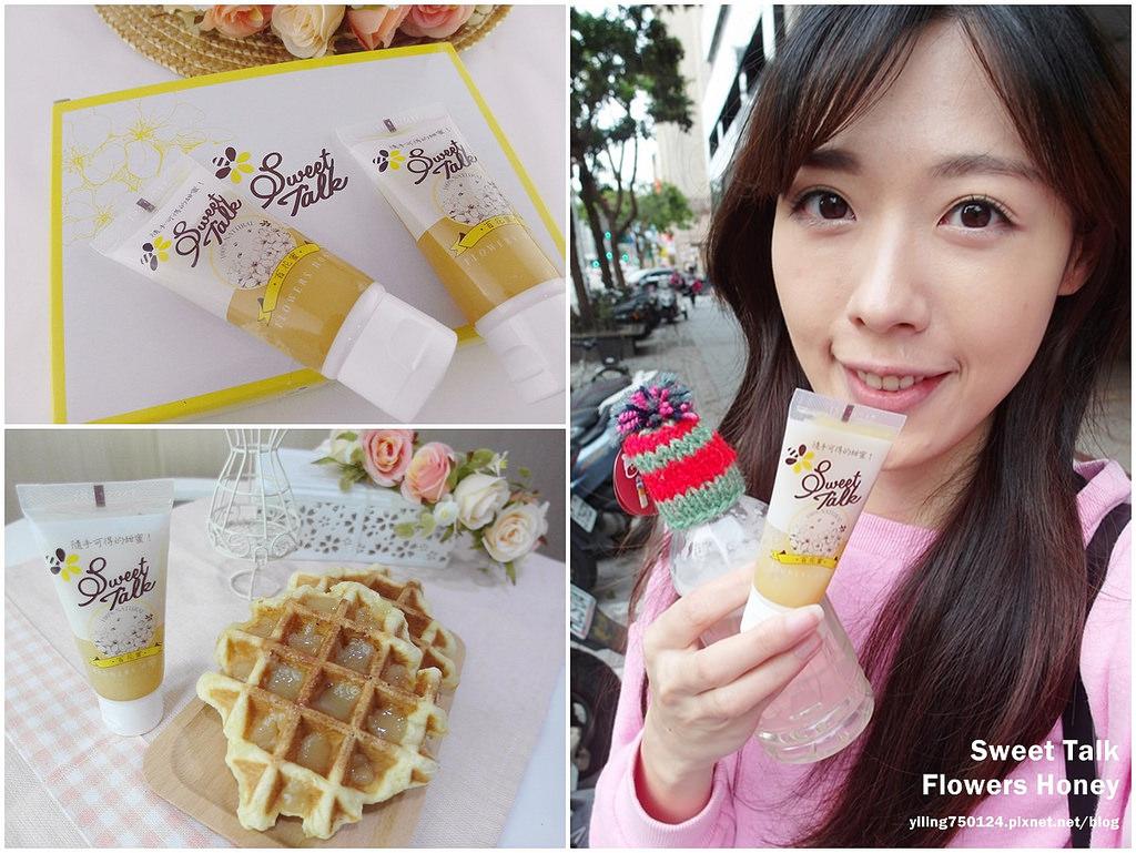 [網購 美食] Sweet Talk 百花蜜 攜帶方便軟管式小包裝 純天然蜂蜜