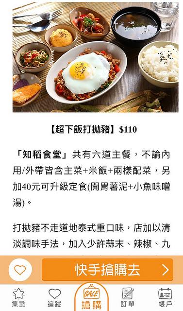 [巷弄X台北] 永和 知稻食堂 樸實家鄉味 永安市場站美食