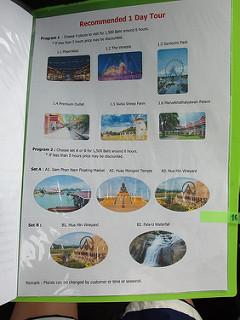 華欣交通 曼谷包車到華欣、華欣機場巴士到曼谷機場、華欣當地交通方式攻略 (2017/09更新)