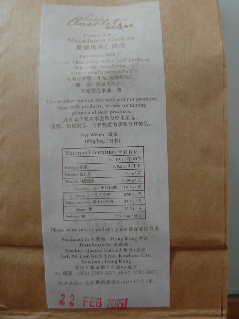 [香港] 曲奇四重奏 Cookies Quartet 香港必買伴手禮 超好吃蝴蝶酥