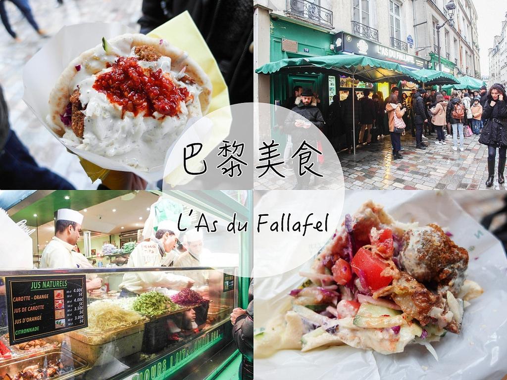 [法國 巴黎] L'As du Fallafel 中東口袋餅 瑪黑區必吃平價美食