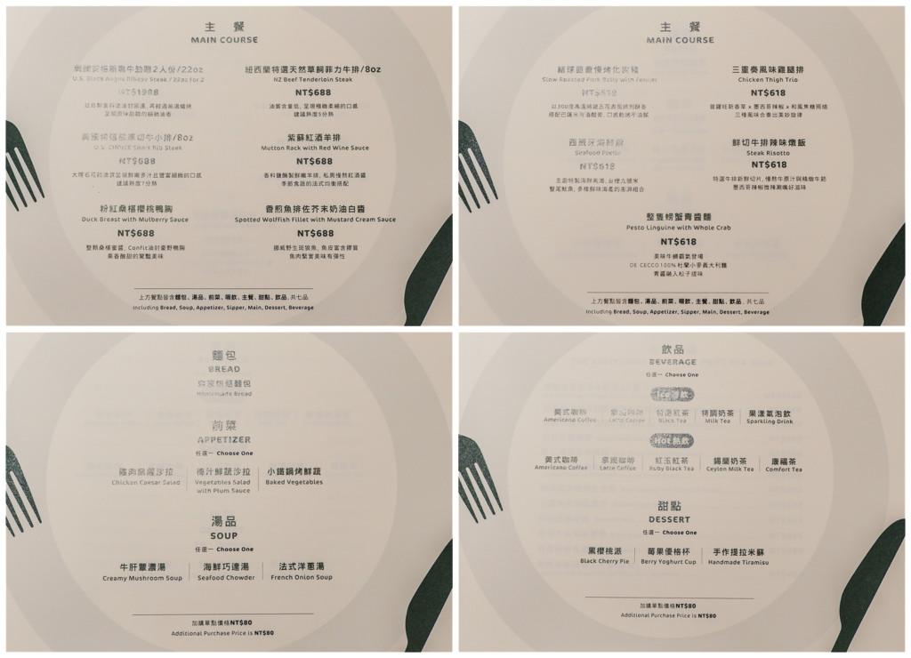 [台北車站] 朵頤排餐館Doricious 七品套餐 京站牛排美食