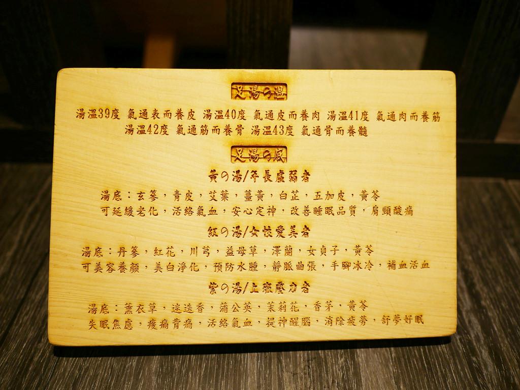 [台北 中山] 足旅養生行館 來到日式會館按摩紓壓