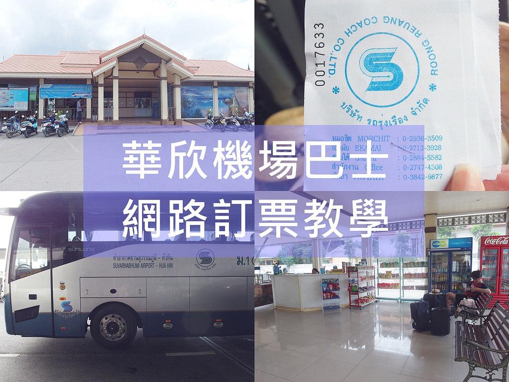 華欣機場巴士 網路訂票教學