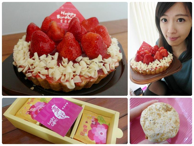 [台北] 喜之坊 新鮮手作6吋草莓派 + 圓片冠軍牛軋糖 最強伴手禮